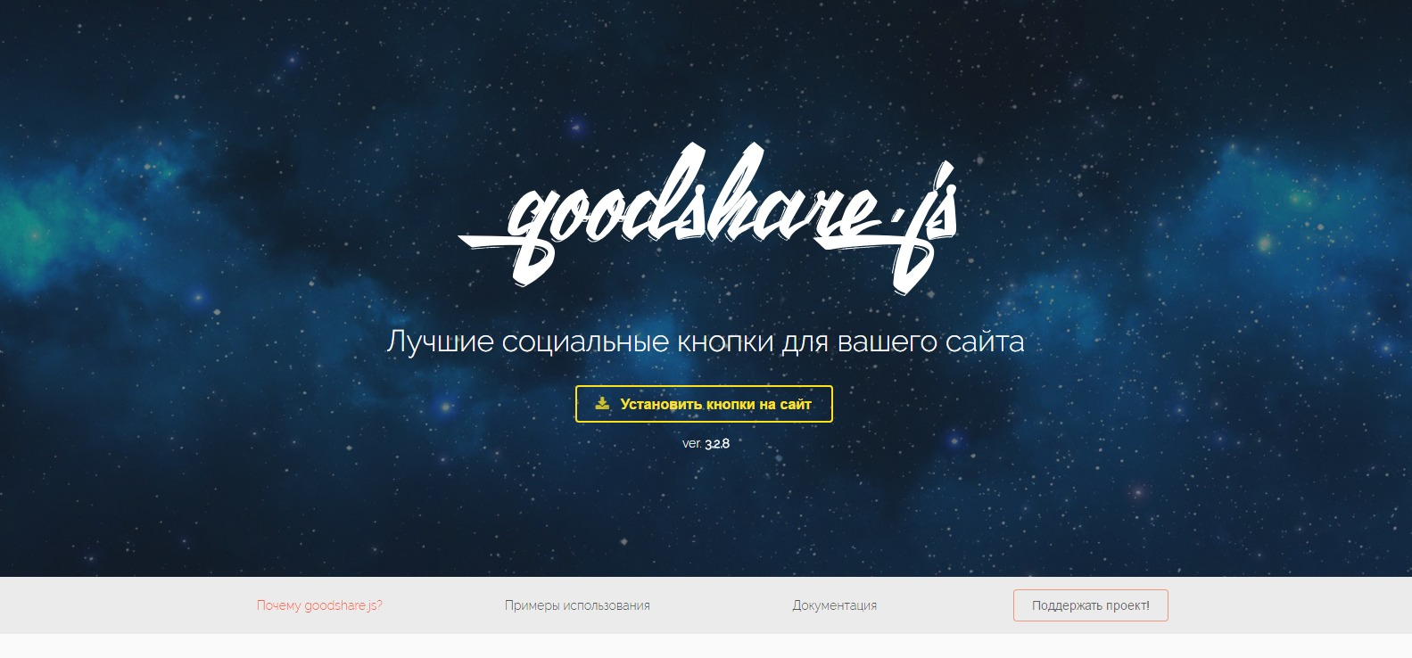 goodsharejs